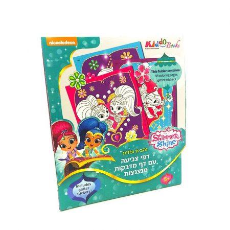 Shimmer & Shine Szinezõ Glitteres matricákkal 7002 Kiddo Books