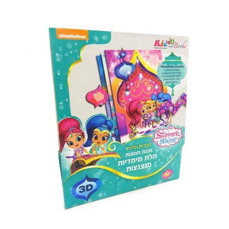 Shimmer & Shine 3D Képkészítő 7005 Kiddo Books